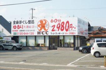 ゆるり大蔵谷店
